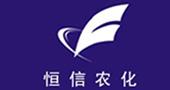 河南恒信农化有限公司