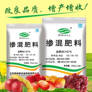 北京思标新农业科技有限公司微企秀展示