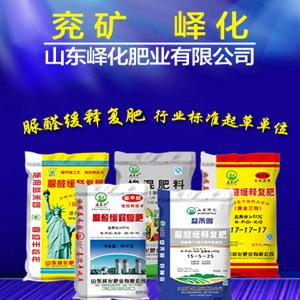 山东峄化肥业有限公司微企秀展示