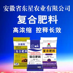 安徽省东星农业有限公司微企秀展示