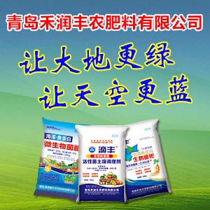 青岛禾润丰农生物科技有限公司微企秀展示