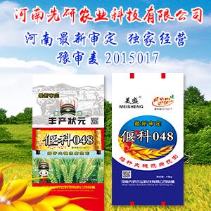 河南先研农业科技有限公司微企秀展示