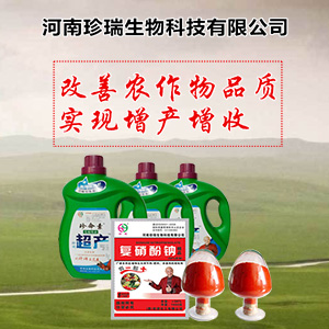 河南珍瑞生物科技有限公司微企秀展示