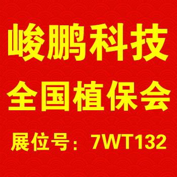 河北峻鹏科技有限公司微企秀展示