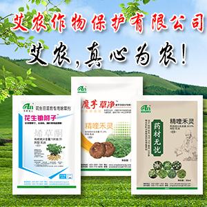 青岛艾农化工科技有限公司微企秀展示