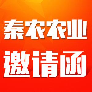 西安秦农农业科技有限公司微企秀展示