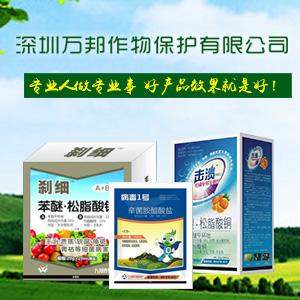 深圳万邦作物保护有限公司微企秀展示