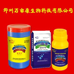 郑州万亩康生物科技有限公司微企秀展示