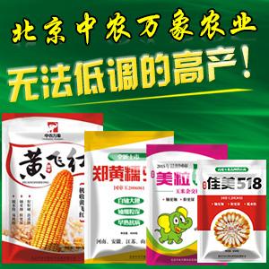 北京中农万象农业发展有限公司微企秀展示