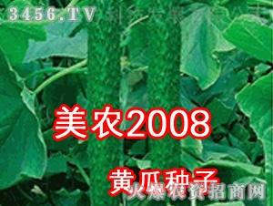 美农2008黄瓜种子