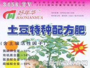 好年华-土豆特种配方肥