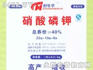 好年华-硝酸磷钾