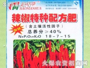 好年华-辣椒特种配方肥