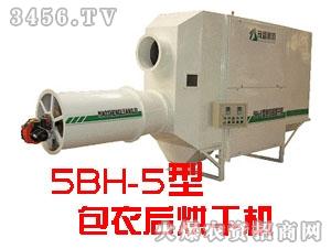 5BH-5型包衣后烘干机