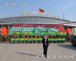 3456.TV菏泽龙8国际欢迎您会上流动的宣传队伍