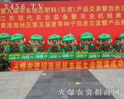 火爆龙8国际欢迎您招商以气势雄伟的宣传阵容亮相2012徐州肥料会