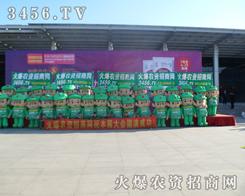 火爆龙8国际欢迎您招商网与您一起分享2013长春农博会喜悦场面