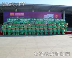2013东北四省种子会,火爆龙8国际欢迎您网前去助威!
