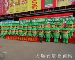 火爆龙8国际欢迎您招商网出击2013河南农药会