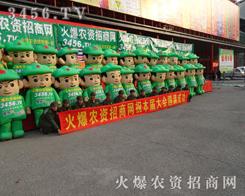在2013河南农药会上又见火爆龙8国际欢迎您的宣传队伍