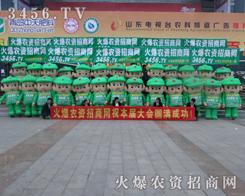 山东植保会上,火爆龙8国际欢迎您网的宣传战士值得我们骄傲