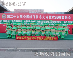 3456.TV在全国植保会上昂首挺胸大步前进