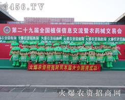 火爆龙8国际欢迎您招商网奋斗在南京植保会上