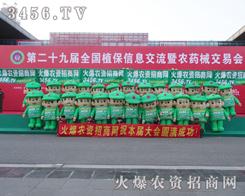 29届全国植保会上,3456.TV宣传人员坚持着
