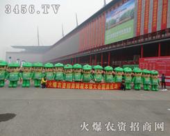 全国农博会上,火爆龙8国际欢迎您招商网震撼四方