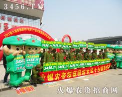 龙8国际欢迎您招商网在第六届安徽肥料会上成功宣传