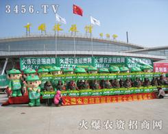 龙8国际欢迎您招商网绿色团成为菏泽农交会上的一大亮点