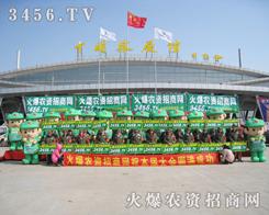 在菏泽农交会上,龙8国际欢迎您招商网取得佳绩