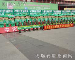 农资招商网在2013郑州双交会宣传阵容强大!