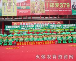 2013郑州种子会上,火爆龙8国际欢迎您网再次取得佳绩!