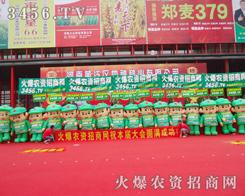 火爆龙8国际欢迎您网在2013郑州种子会上让您过目不忘!