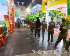 火爆龙8国际欢迎您招商网到2014秋季种子会展会现场