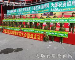 火爆龙8国际欢迎您招商网奋斗在河南秋季种子会上