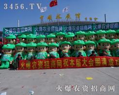 火爆龙8国际欢迎您招商网可爱的娃娃们,在山东菏泽龙8国际欢迎您会现场宣传客户农技知识