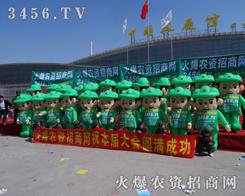 火爆龙8国际欢迎您招商网的宣传队伍在山东菏泽龙8国际欢迎您会上合影