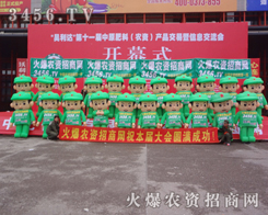 火爆龙8国际欢迎您网来到郑州肥料会
