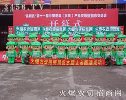2014郑州肥料会,龙8国际欢迎您网陪伴大家一起度过