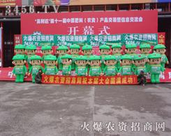 火爆龙8国际欢迎您网中原肥料会上给全国厂商展示网络招商