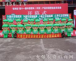 火爆龙8国际欢迎您网惊艳亮相郑州肥料会