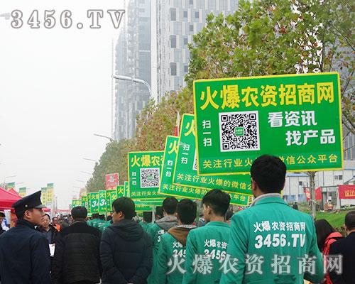 3456.tv团结一致携手并肩征服第31届全国植保会