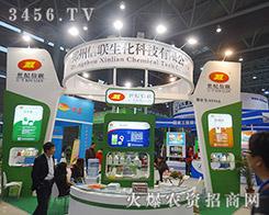 郑州信联生化科技邀约亮相2015全国植保会