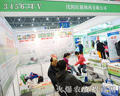 阳红旗林药有限公司盛装参展2015全国植保双交会