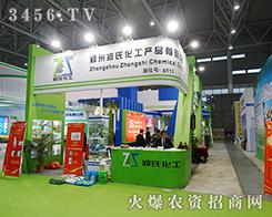 郑州郑氏化工产品做对社会负责的企业