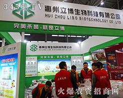 中国惠州立博生物精心打造现代化企业新形象