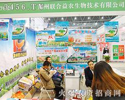 郑州联合益农生物技术有限公司在2015全国植保双交会上精彩不断!