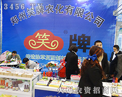 郑州笑牌农化有限公司牵手多个经销商